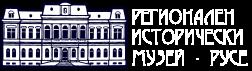 Регионален исторически музей – Русе Logo